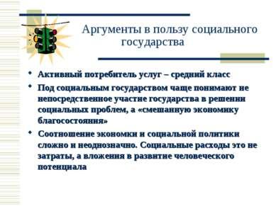 Аргументы в пользу социального государства Активный потребитель услуг – средн...