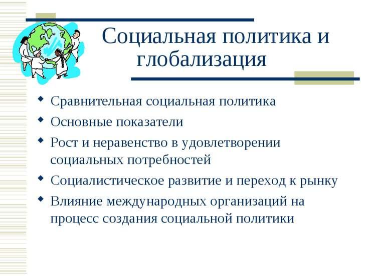 Социальная политика и глобализация Сравнительная социальная политика Основные...