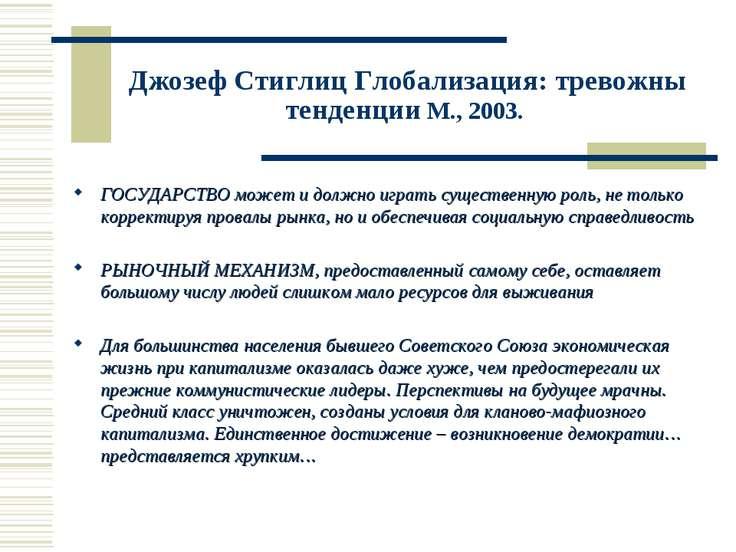 Джозеф Стиглиц Глобализация: тревожны тенденции М., 2003. ГОСУДАРСТВО может и...