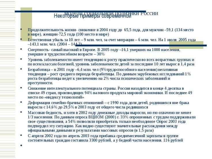 модели социальной политики России Продолжительность жизни- снижение в 2004 го...