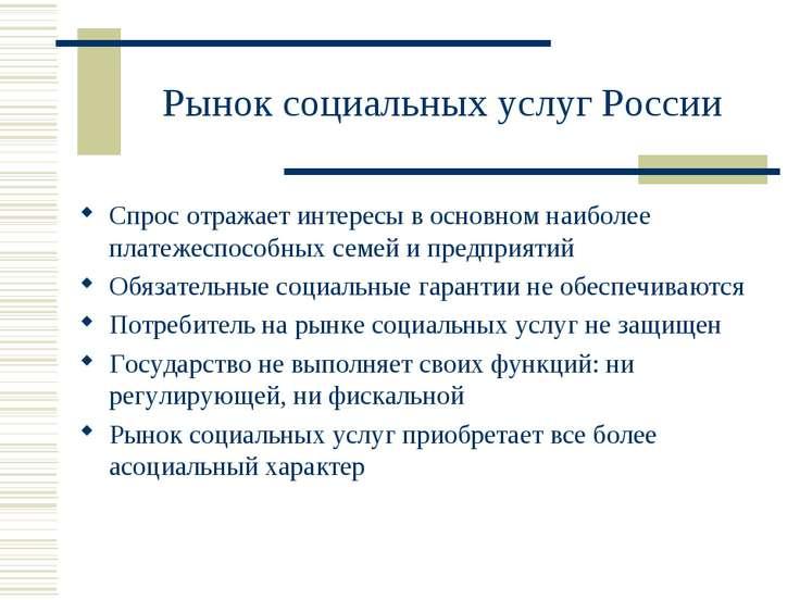 Рынок социальных услуг России Спрос отражает интересы в основном наиболее пла...
