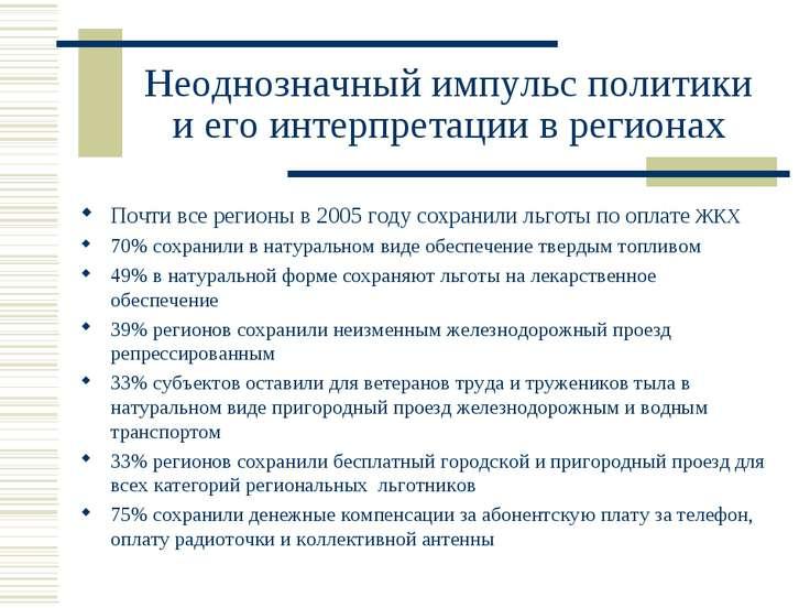 Неоднозначный импульс политики и его интерпретации в регионах Почти все регио...