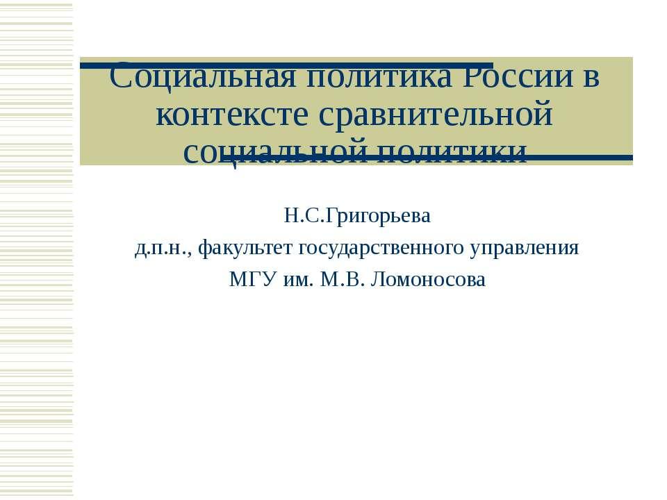 Социальная политика России в контексте сравнительной социальной политики Н.С....