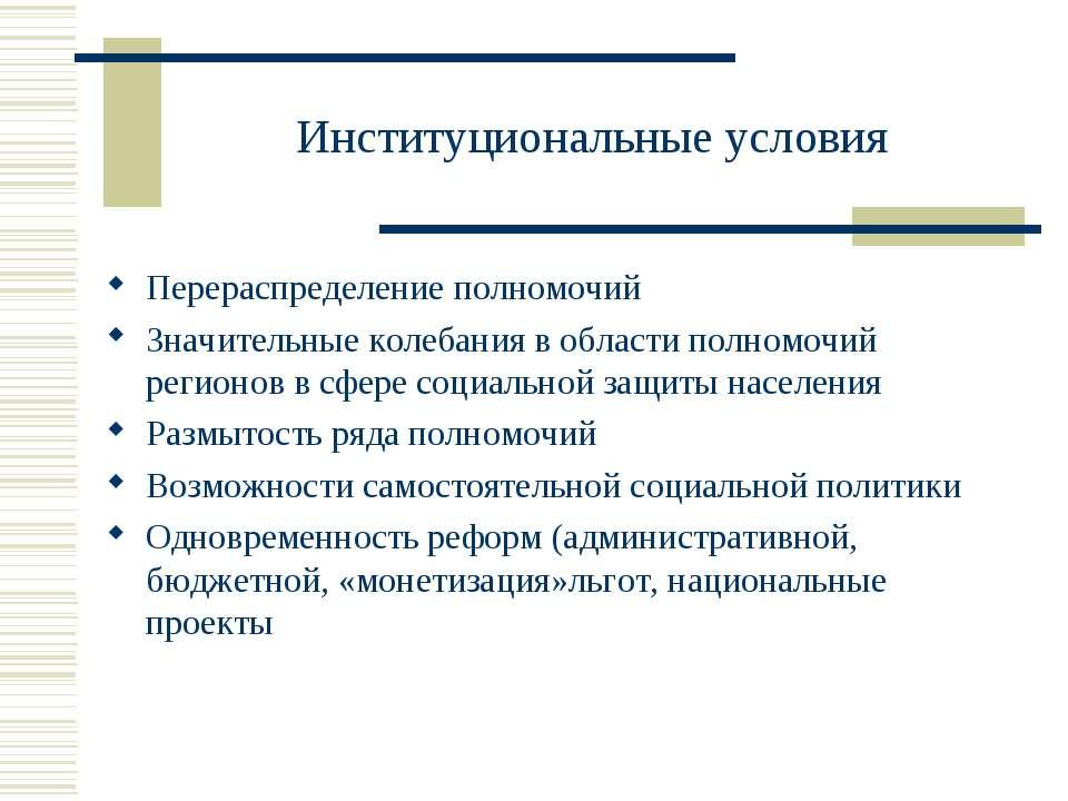 Институциональные условия Перераспределение полномочий Значительные колебания...