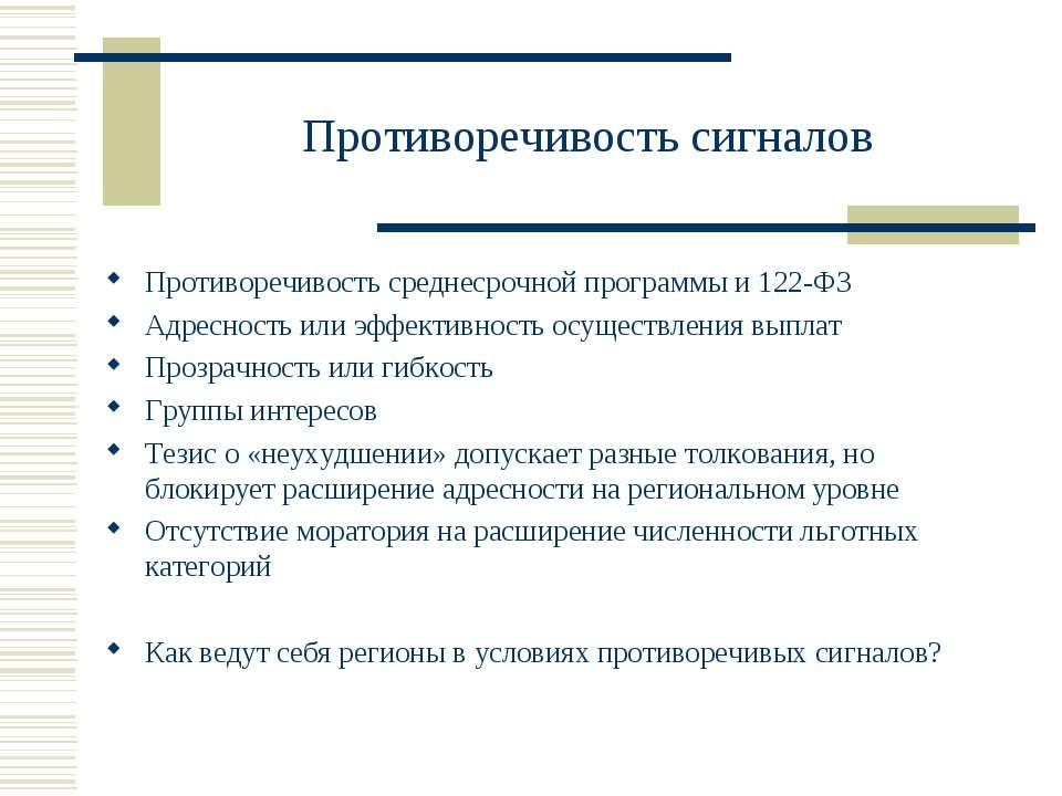 Противоречивость сигналов Противоречивость среднесрочной программы и 122-ФЗ А...