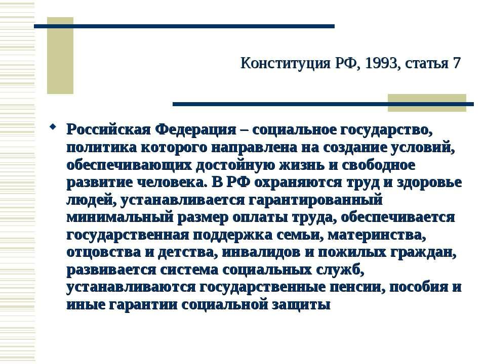 Конституция РФ, 1993, статья 7 Российская Федерация – социальное государство,...