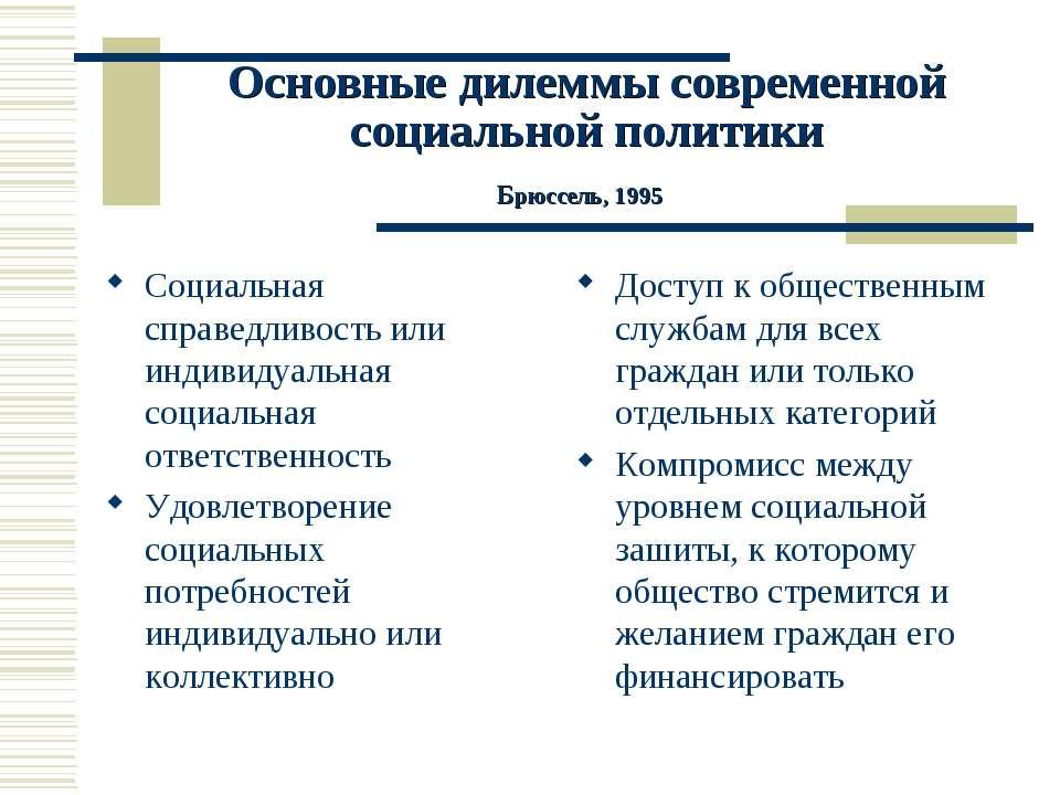 Основные дилеммы современной социальной политики Брюссель, 1995 Социальная сп...