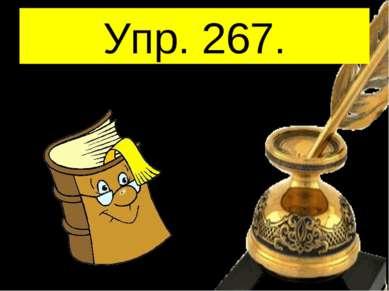 Упр. 267.