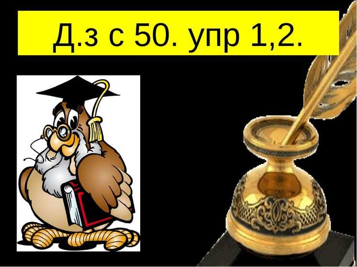 Д.з с 50. упр 1,2.