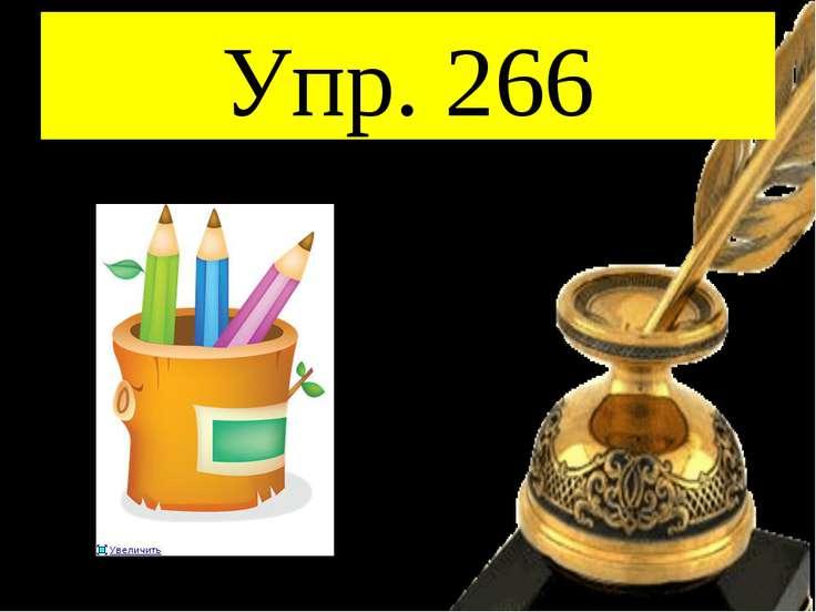 Упр. 266