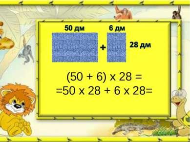 (50 + 6) х 28 = =50 х 28 + 6 х 28=