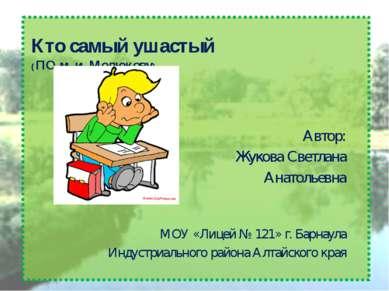 Кто самый ушастый ( ПО м. и. Молюкову) Автор: Жукова Светлана Анатольевна МОУ...