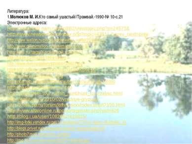 Литература: 1.Молюков М. И.Кто самый ушастый//Трамвай.-1990-№ 10-с.21 Электро...
