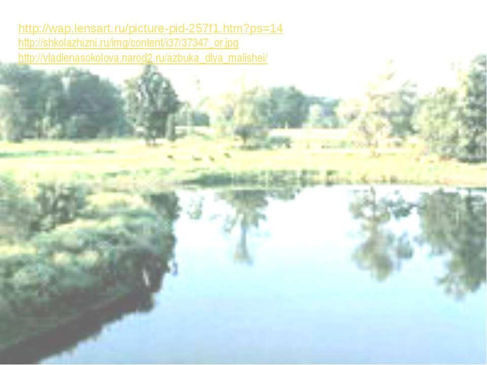http://wap.lensart.ru/picture-pid-257f1.htm?ps=14 http://shkolazhizni.ru/img/...