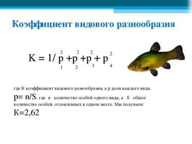 где К коэффициент видового разнообразия, а р доля каждого вида. р= n/S, где n...