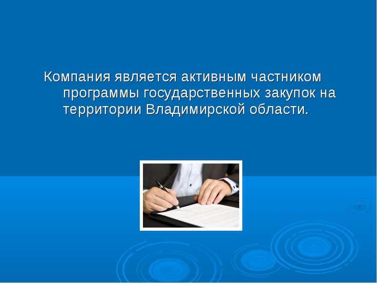 Компания является активным частником программы государственных закупок на тер...