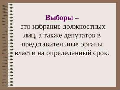 Выборы – это избрание должностных лиц, а также депутатов в представительные о...