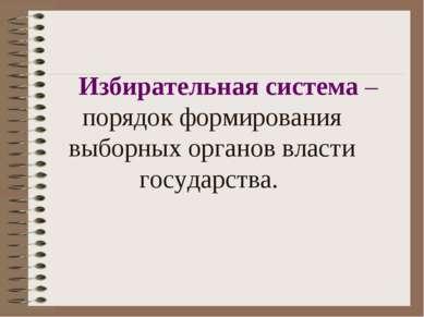 Избирательная система – порядок формирования выборных органов власти государс...