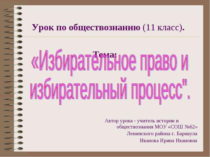 Урок по обществознанию (11 класс). Тема: Автор урока - учитель истории и обще...