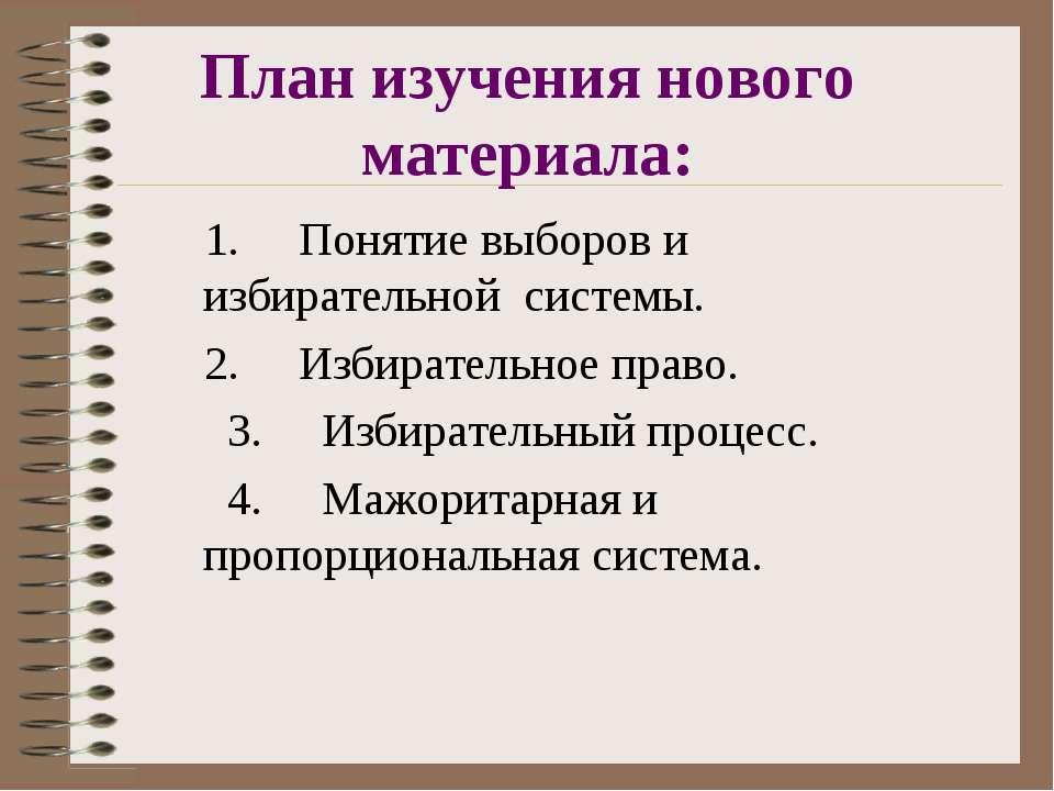 План изучения нового материала: 1. Понятие выборов и избирательной систем...