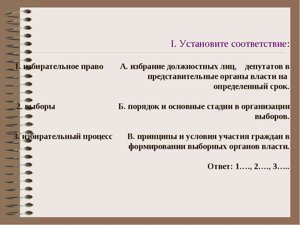 I. Установите соответствие: 1. избирательное право А. избрание должностных ли...