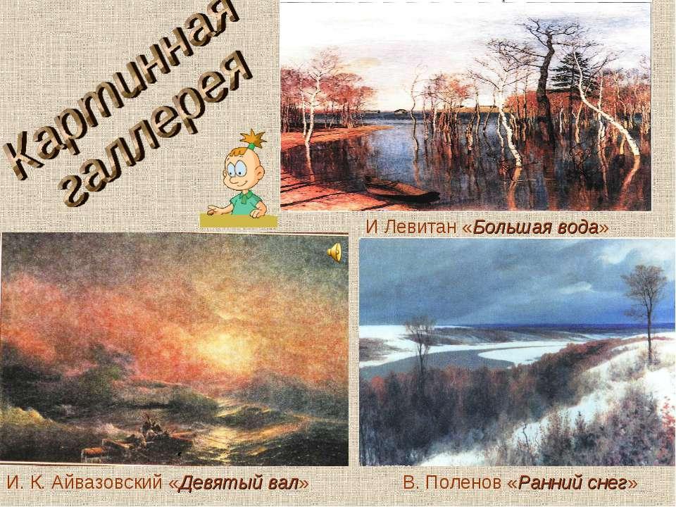И. К. Айвазовский «Девятый вал» В. Поленов «Ранний снег» И Левитан «Большая в...