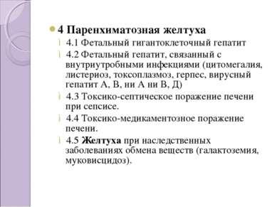 4 Паренхиматозная желтуха 4.1 Фетальный гигантоклеточный гепатит 4.2 Фетальны...