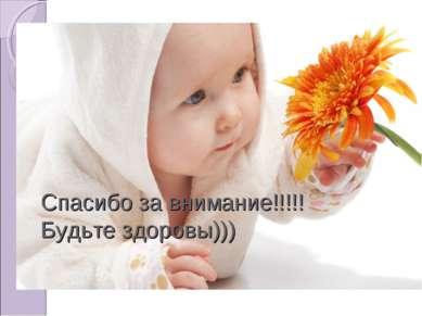 Спасибо за внимание!!!!! Будьте здоровы)))