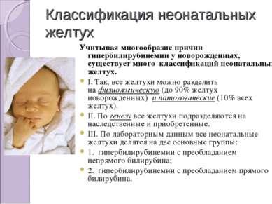 Классификация неонатальных желтух Учитывая многообразие причин гипербилирубин...