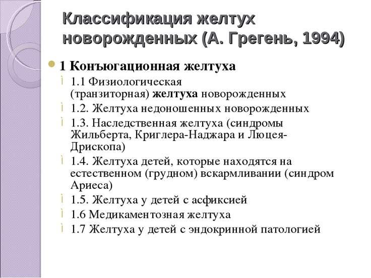 Классификация желтух новорожденных (А. Грегень, 1994) 1 Конъюгационная желтух...