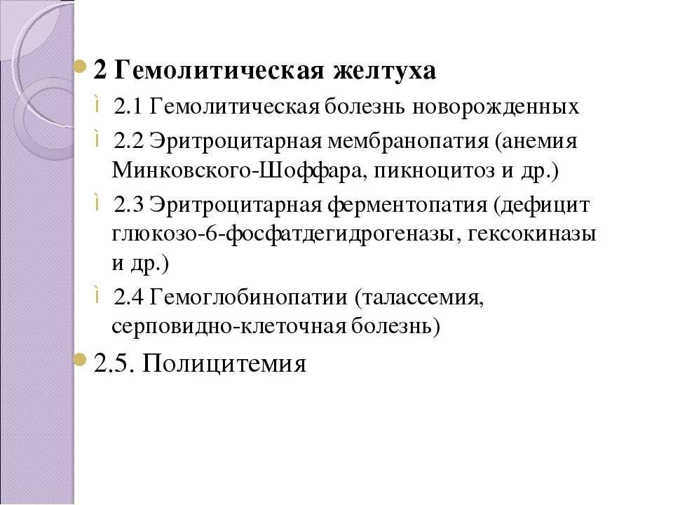 2 Гемолитическая желтуха 2.1 Гемолитическая болезнь новорожденных 2.2 Эритроц...
