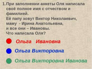 При заполнении анкеты Оля написала своё полное имя с отчеством и фамилией. Её...