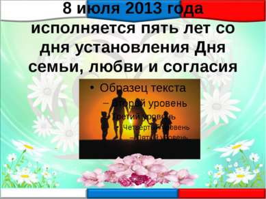 8 июля 2013 года исполняется пять лет со дня установления Дня семьи, любви и ...