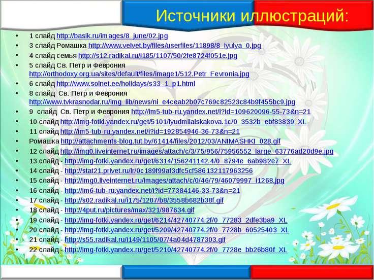 Источники иллюстраций: 1 слайд http://basik.ru/images/8_june/02.jpg 3 слайд Р...