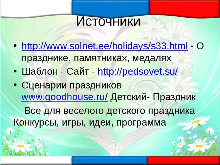 Источники http://www.solnet.ee/holidays/s33.html - О празднике, памятниках, м...