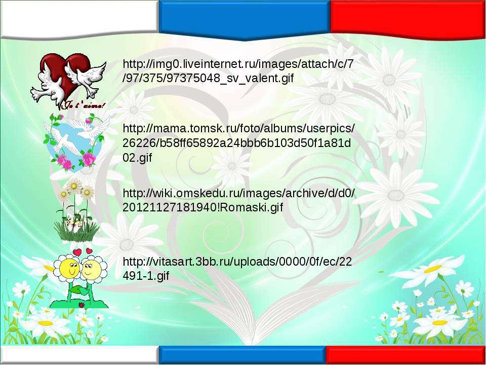 http://img0.liveinternet.ru/images/attach/c/7/97/375/97375048_sv_valent.gif h...