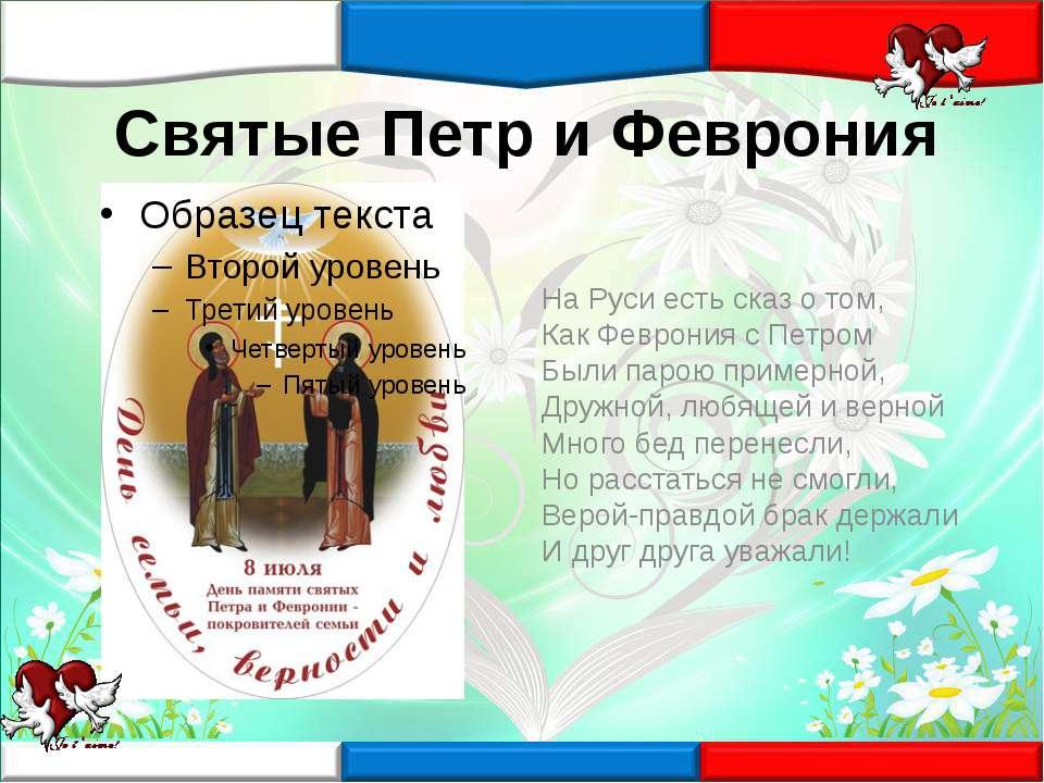 Святые Петр и Феврония На Руси есть сказ о том, Как Феврония с Петром Были па...