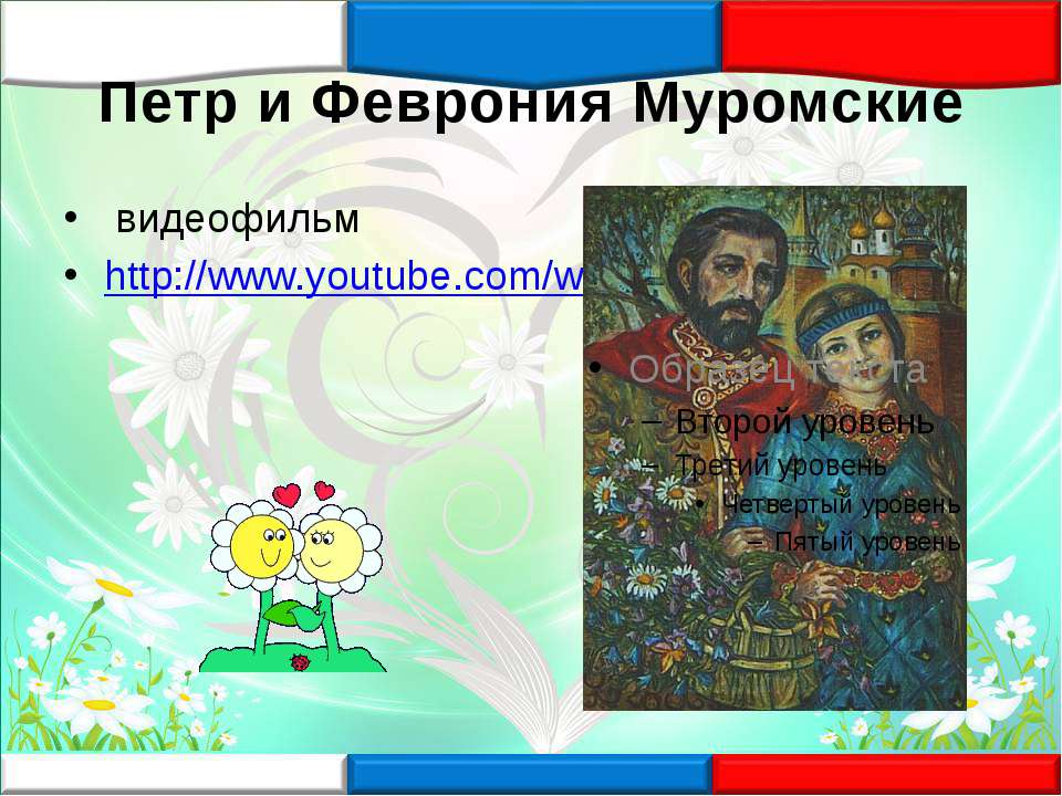 Петр и Феврония Муромские видеофильм http://www.youtube.com/watch?v=oizc8VI9HiY