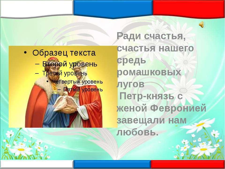 Ради счастья, счастья нашего средь ромашковых лугов Петр-князь с женой Феврон...