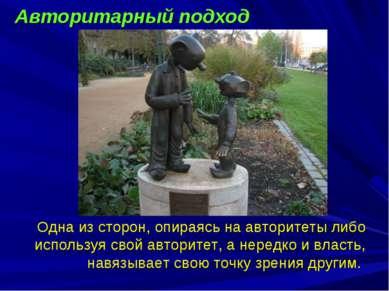 Одна из сторон, опираясь на авторитеты либо используя свой авторитет, а неред...