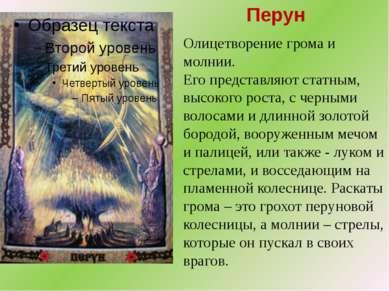 Перун Олицетворение грома и молнии. Его представляют статным, высокого роста,...