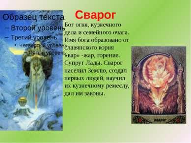Сварог Бог огня, кузнечного дела и семейного очага. Имя бога образовано от сл...