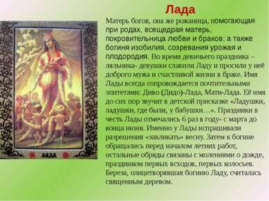 Лада Матерь богов, она же рожаница, помогающая при родах, всещедрая матерь, п...