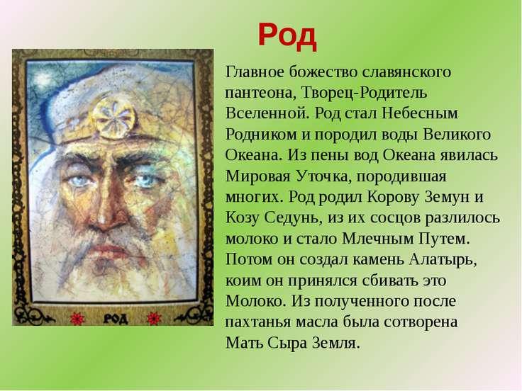 Род Главное божество славянского пантеона, Творец-Родитель Вселенной. Род ста...