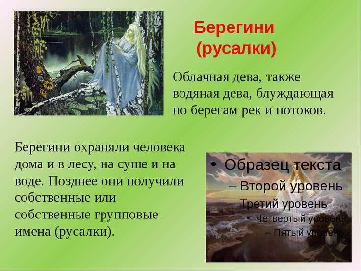 Берегини (русалки) Берегини охраняли человека дома и в лесу, на суше и на вод...