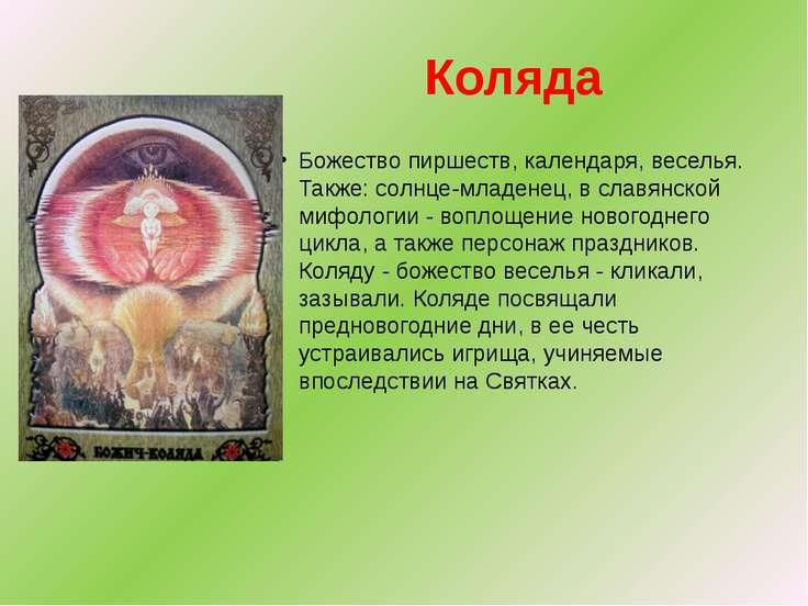 Коляда Божество пиршеств, календаря, веселья. Также: солнце-младенец, в славя...