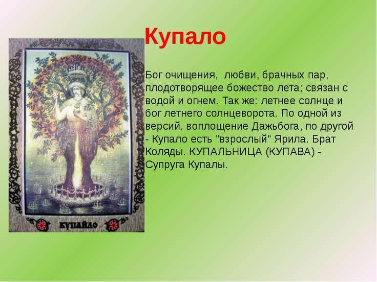 Купало Бог очищения, любви, брачных пар, плодотворящее божество лета; связан ...