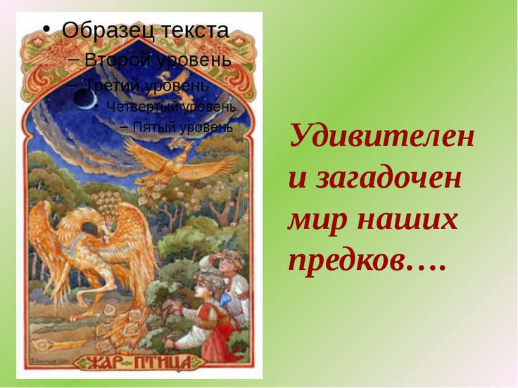 Удивителен и загадочен мир наших предков….