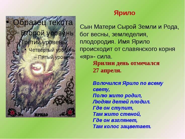 Ярило Сын Матери Сырой Земли и Рода, бог весны, земледелия, плодородия. Имя Я...
