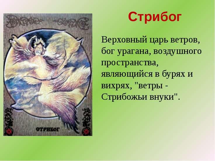 Стрибог Верховный царь ветров, бог урагана, воздушного пространства, являющий...
